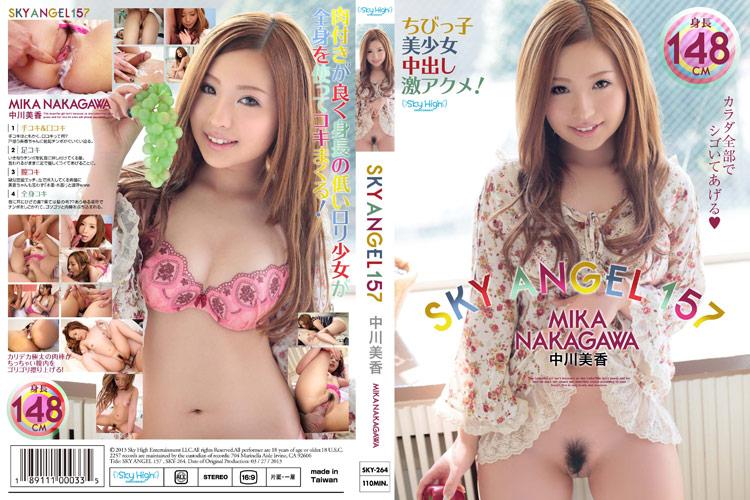 Sky Angel Vol.157 : 中川美香