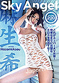 Sky Angel Vol.200 : 麻生希