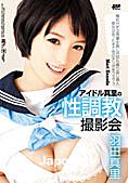アイドル真里の性調教撮影会 : 羽田真里