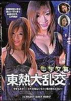 東熱大乱交2012 Part2 (中文字幕)